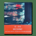 Book-VDKR Art-Light-Coming-Through